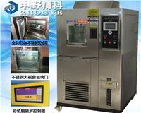 高低温箱,全智能恒温恒湿试验箱,触摸屏耐干耐湿性检测仪 HTS-HWHS8100F