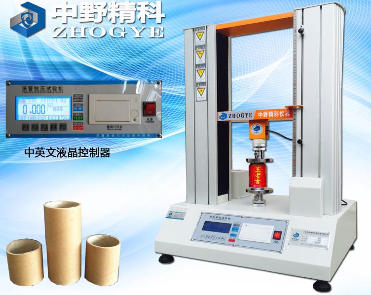 纸管抗压强度测试仪(标准型)