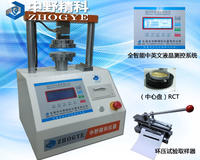 边压环压强度测试仪,纸板边压试验机,纸张环压检测仪 HTS-YSY5200A1