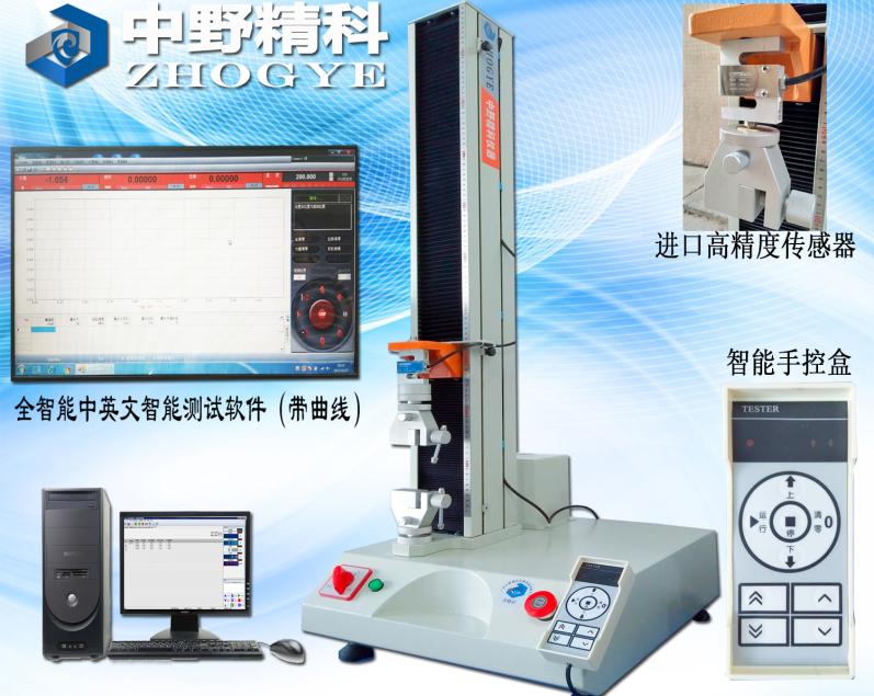 全智能测控剥离强度试验机、剥离力试验机、电脑测控剥离力测试仪