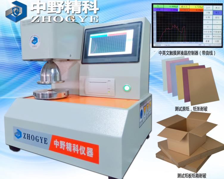 纸箱破裂强度试验仪,触摸屏测控纸板爆破强度测试仪,全智能纸张耐破检测仪