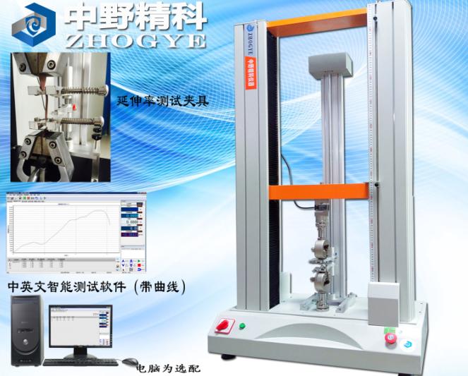 新款 全电脑测控橡胶制品延伸率测试仪,延伸率试验机 中野精科仪器