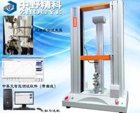 全电脑测控橡胶制品延伸率测试仪,薄膜拉伸强度试验仪,万能材料检测仪 HTS-LLY9160B