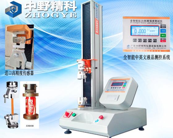 全智能抗拉压力强度试验机,微电脑不干胶剥离试验仪,万能材料检测仪
