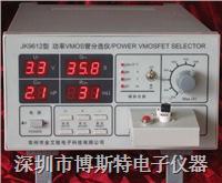 现货供应金科JK9612场效应管分选测试仪 JK9612