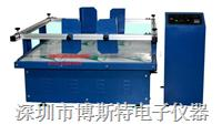 现货供应MP-2000A震动试验机/测振仪/模拟运输试验台 MP-2000A