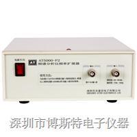 现货供应安泰信AT5000-F3频谱分析仪频率扩展器 AT5000-F3