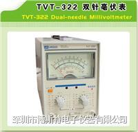龙威TVT-322 双针毫伏表 TVT-322