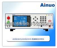 艾诺AN9636HS/AN9635HS绝缘耐压分析仪 AN9636HS