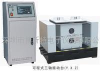 MP3000系列可程式三轴振动实验台 MP3000