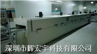 pcb电路板隧道炉,pcb油墨点胶烤炉,PCB隧道炉烘干线 HY-SD电路板点胶隧道式烘干线