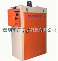 深圳pcb烤箱 PCB烘干烤箱 电子板烤箱厂家 HY-PCB600K工业烤箱