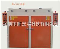 推车式双门烤箱 PCB分层烤箱 线路板烤箱 HHY-S2000PCB独立双门烤箱