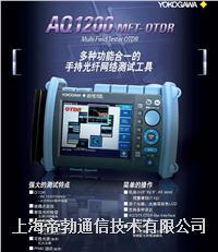 多种功能合一的手持光纤网络测试工具 AQ1200MFT 日本横河YOKOGAWA  AQ1200