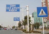 一般道路标志杆
