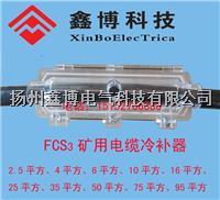 矿用电缆冷补胶 FCS3