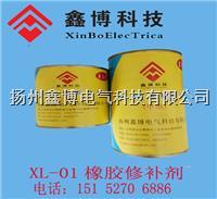 XL-01橡胶修补剂