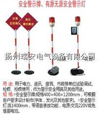 安全警示牌、有源无源安全警示灯 产品编号: 73723416