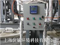 碱液自动添加系统 EWT8810