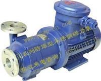 CQ不锈钢磁力泵 32CQ-25P,40CQ-20P,50CQ-25P