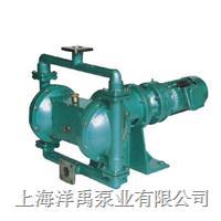 DBY電動隔膜泵 DBY-50