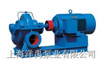 S(Sh)单级双吸中开泵 250S-90A