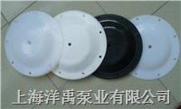 隔膜泵隔膜片、隔膜泵膜片 QBY-10/15/25/40/50/65/80/100