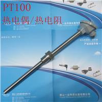 铠装热电阻,热电偶 PT100 K型 温度传感器 按规格定做 电站热电阻