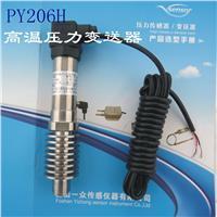 PY206H高温油压变送器