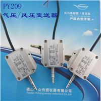 PY209气体压力变送器