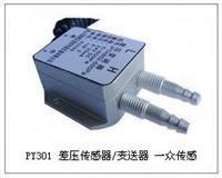 回转窑压力传感器,回转窑负压传感器,回转窑压力测量传感器生产厂家
