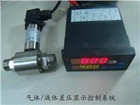 水差压控制器|水差压显示|油差压控制器|油差压显示