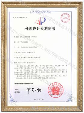 PYG331外观专利