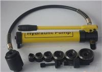 液压开孔器SYK-15 金属开孔器 不锈钢开孔器 SYK-15 SYK-15