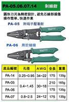 PA-07日本工程师ENGINEER 剥线钳PA-07 PA-07