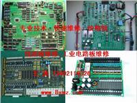 上海电路板维修中心,上海工业线路板维修,电梯电路板维修,工业电源板维修,工业电路板维修,叉车电路板维修,工控电路板维修,自动化线路板维修,变频器电路板维修