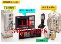 6FC5357-0BB34-0AE0维修 西门子NCU  573.4维修