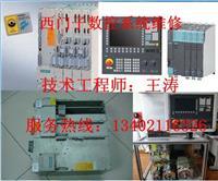 6FC5410-0AY03-1AA0维修 CCU1维修/CCU3维修/CCU3.4控制主板维修