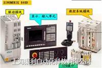 6FC5357-0BB11-0AE0 无显示 6FC5357-0BB11-0AE0维修