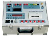 高壓開關機械特性測試儀 SDY814