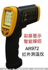 智能红外线测温仪200℃~2200℃ AR972
