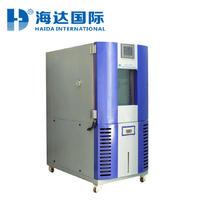 可程式恒温恒湿试验机 HD-E702-150