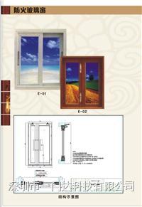 深圳防火玻璃窗 E-01
