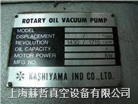 樫山真空泵维修 KRS-1301
