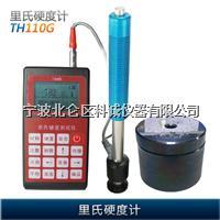 里博TH110G便携式里氏硬度计 TH110G