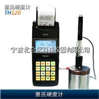 里博TH120便携式里氏硬度计 TH120