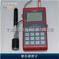 重庆里博TH130袖珍式里氏硬度计 TH130