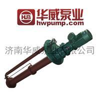 熔盐泵 GY32-125