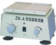 微量振荡器 ZW-A ZW-A