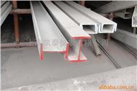 不锈钢304工字钢 结构用钢 轨道用钢 不锈钢304工字钢 结构用钢 轨道用钢